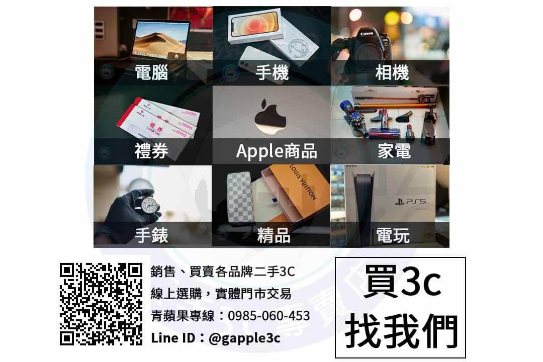 買二手Apple商品