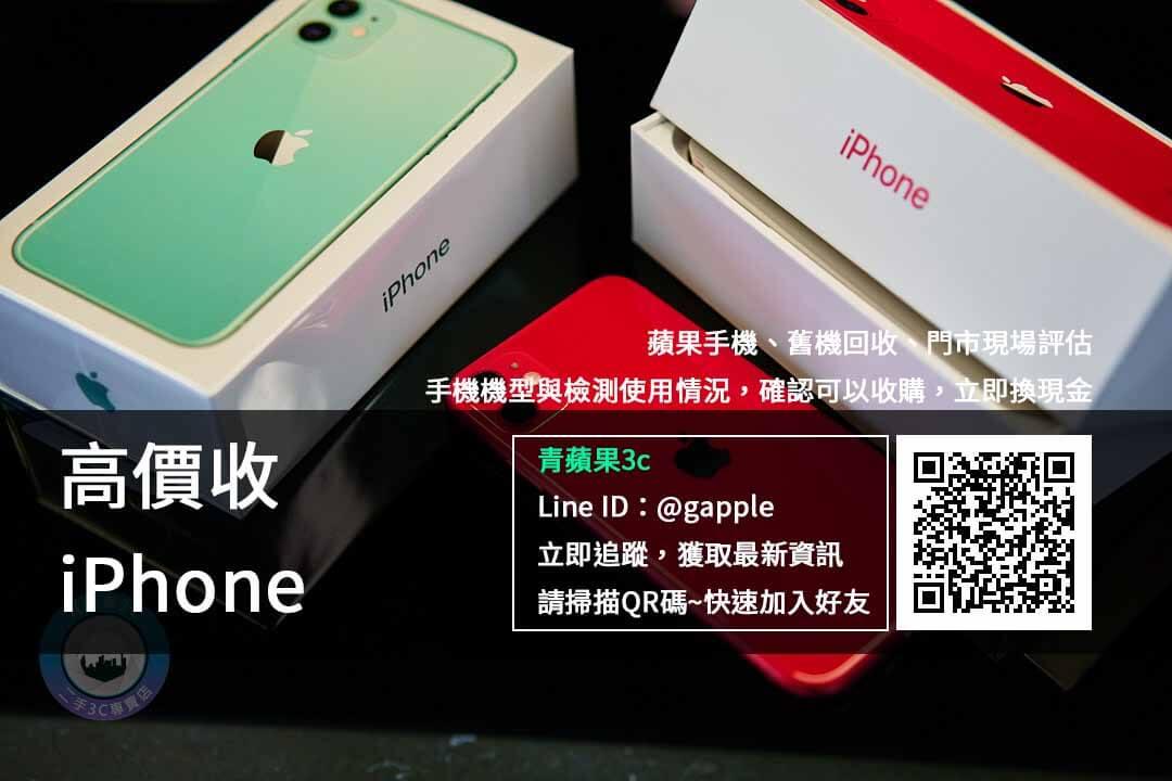 高價收iPhone