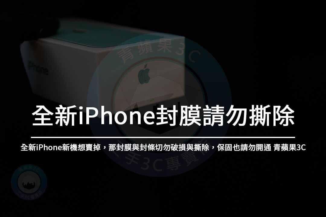 iphone 新機收購