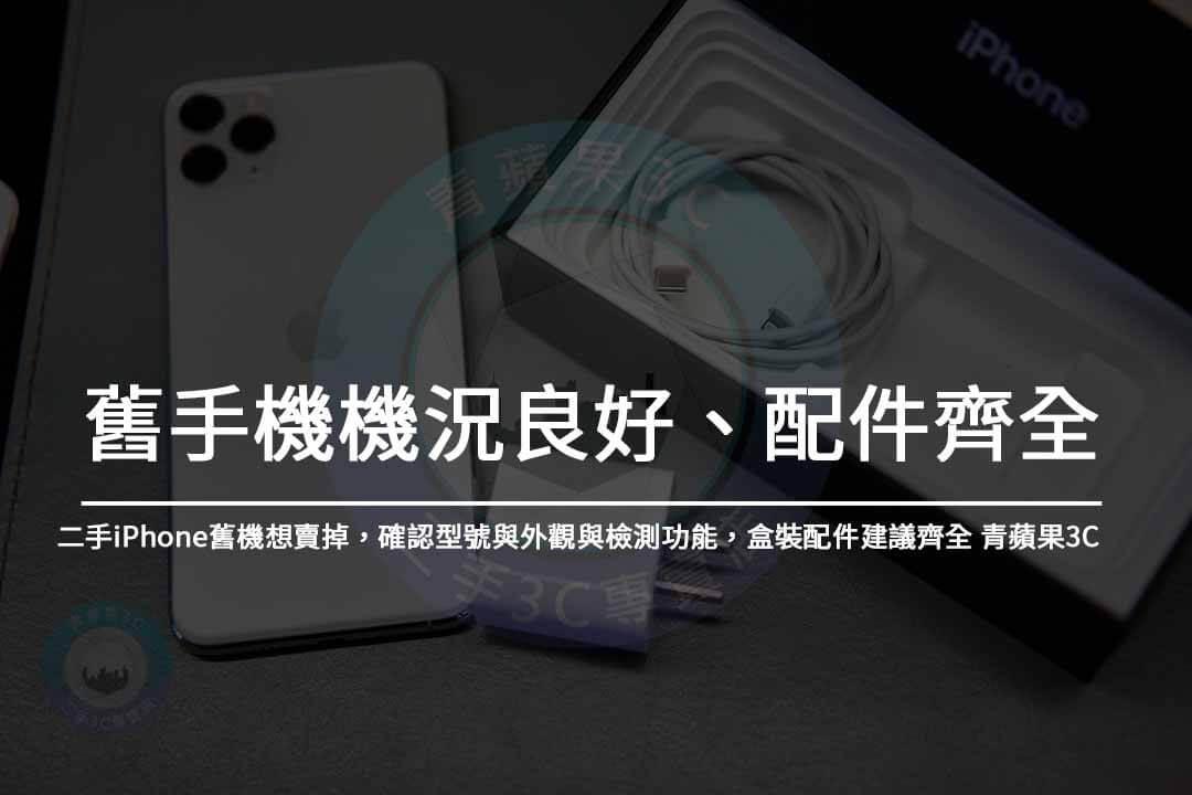 高價回收iphone