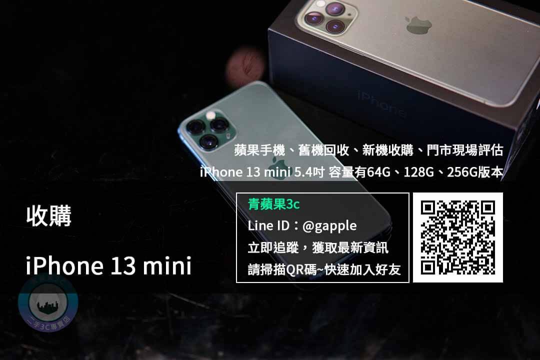 收購 iPhone 13 mini