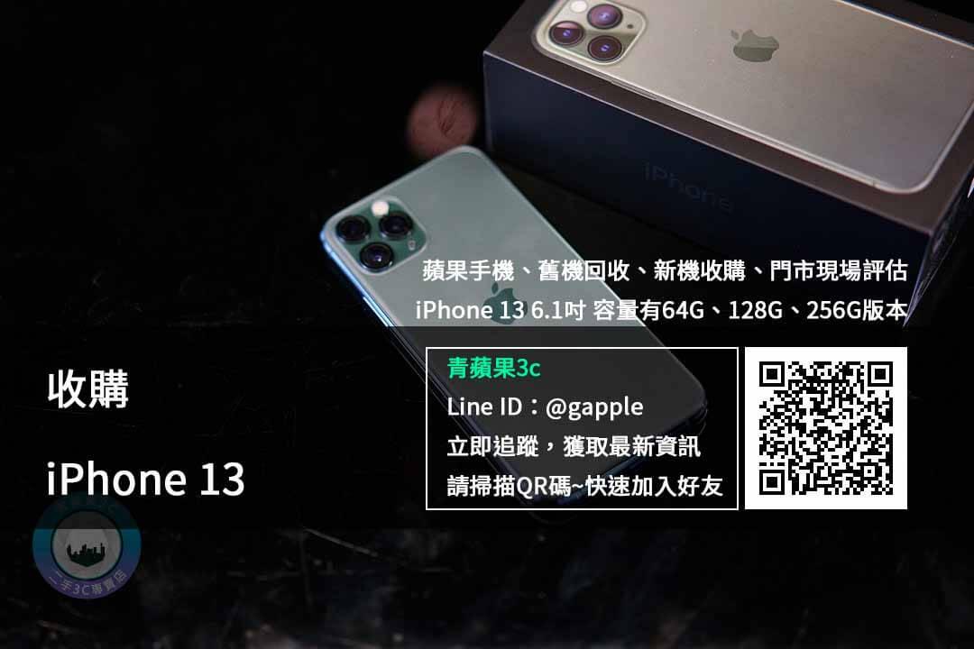 收購 iPhone 13